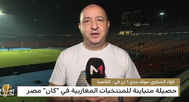"""مراسلة الحناوي.. حصيلة متباينة للمنتخبات المغاربية في """"كان"""" مصر"""
