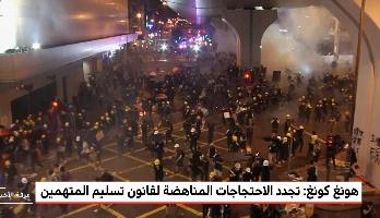 هونغ كونغ.. تجدد الاحتجاجات المناهضة لقانون تسليم المتهمين