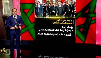 شاشة تفاعلية .. أبرز المنجزات التي همت الشأن الثقافي بالمغرب