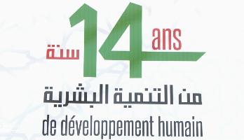 المبادرة الوطنية للتنمية البشرية تواصل أوراشها التنموية