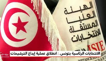 تونس.. انطلاق عملية إيداع الترشيحات للانتخابات الرئاسية