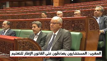 المغرب .. انتهاء الجدل حول القانون الإطار للتعليم