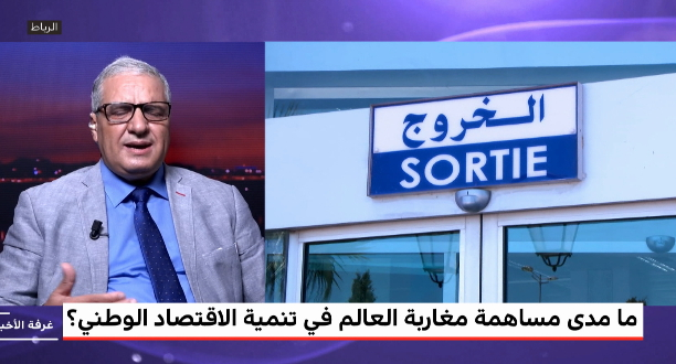 تحليل .. مساهمة مغاربة العالم في الاقتصاد الوطني