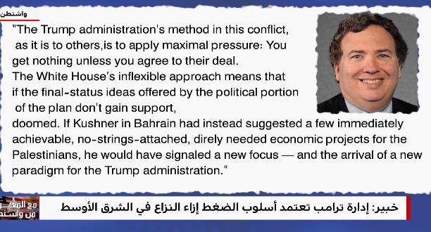 خبير : إدارة ترامب تعتمد أسلوب الضغط إزاء النزاع في الشرق الأوسط