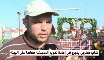 شاب مغربي ينجح في إعادة تدوير العجلات حفاظا على البيئة