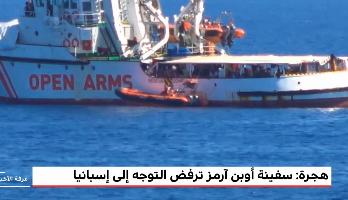 هجرة .. سفينة أوبن آرمز ترفض التوجه إلى إسبانيا