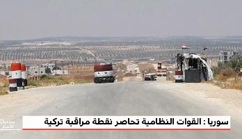 سوريا .. القوات النظامية تحاصر نقطة مراقبة تركية