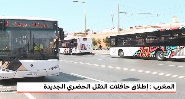المغرب.. إطلاق حافلات النقل الحضري الجديدة  في المغرب