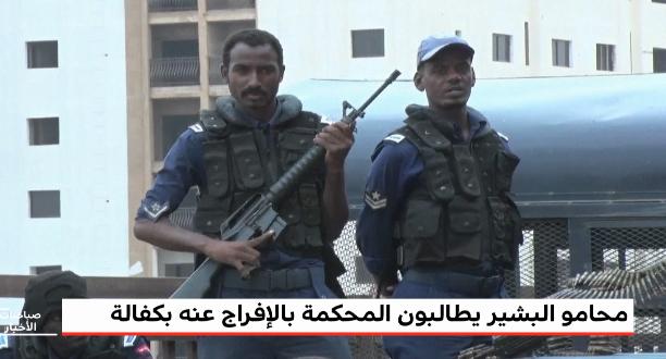 محامو البشير يطالبون المحكمة بالإفراج عنه بكفالة في السودان