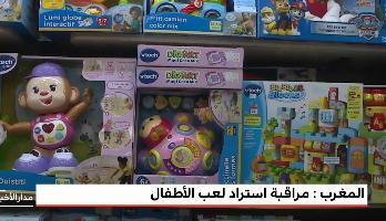 المغرب .. مراقبة استيراد لعب الأطفال