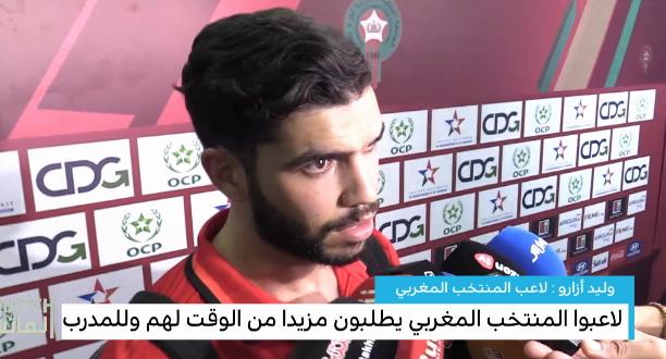 لاعبوا المنتخب المغربي يطلبون مزيدا من الوقت لهم وللمدرب الجديد