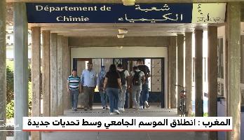 المغرب .. انطلاق الموسم الجامعي وسط تحديات جديدة