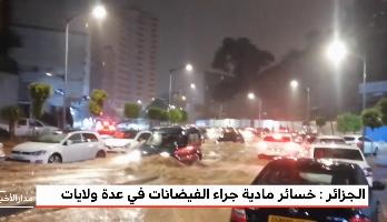 الجزائر .. خسائر مادية جراء الفيضانات في عدة ولايات