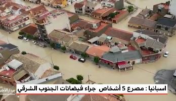 إسبانيا .. مصرع 5 أشخاص جراء فيضانات الجنوب الشرقي