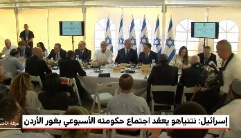 إسرائيل .. نتنياهو يعقد اجتماع حكومته الأسبوعي بغور الأردن