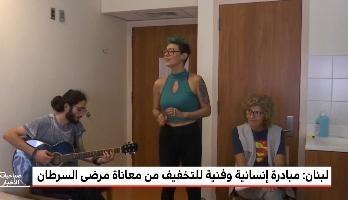 لبنان .. مبادرة إنسانية وفنية للتخفيف من معاناة مرضى السرطان