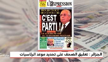 الجزائر .. تعليق الصحف على تحديد موعد الرئاسيات