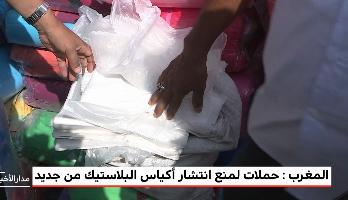 روبورطاج .. حملات لمنع انتشار أكياس البلاستيك