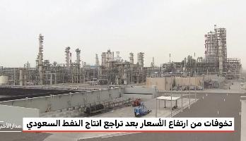 تخوفات من ارتفاع الأسعار بعد تراجع إنتاج النفط السعودي
