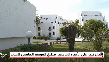 روبورتاج .. إقبال كبير على الأحياء الجامعية مطلع الموسم الجامعي الجديد
