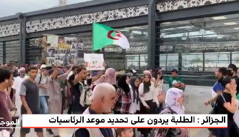 الجزائر .. تظاهرة طلابية ضد الانتخابات المقررة آخر السنة