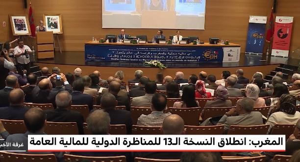 المغرب.. انطلاق النسخة الـ13 للمناظرة الدولية للمالية العامة
