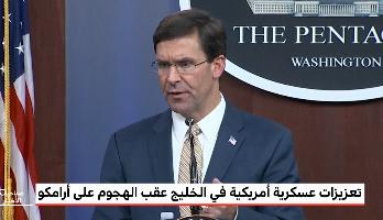 تعزيزات عسكرية أمريكية في الخليج عقب الهجوم على أرامكو