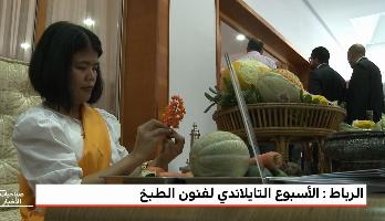 الرباط .. الأسبوع التايلاندي لفنون الطبخ