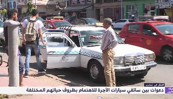 روبورتاج .. دعوات بين سائقي سيارات الأجرة للاهتمام بظروف حياتهم