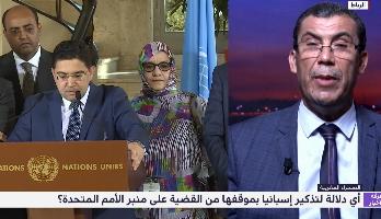 قراءة القصوري في تصريحات سانشيز أمام الجمعية الأممية