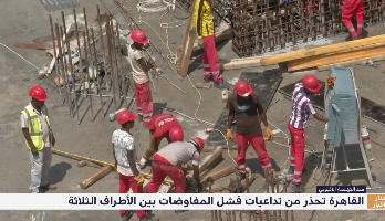سد النهضة: القاهرة تحذر من تداعيات فشل المفاوضات بين الأطراف الثلاثة