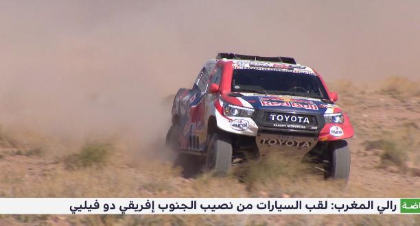 رالي المغرب : لقب السيارات من نصيب الجنوب إفريقي دو فيليي