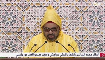 الملك يوجه الحكومة وبنك المغرب لدعم الخريجين الشباب وتمويل المشاريع الصغرى