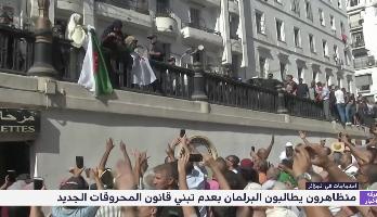 الجزائر .. متظاهرون يطالبون البرلمان بعدم تبني قانون المحروقات الجديد