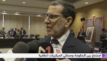 المغرب .. اجتماع بين الحكومة وممثلي المركزيات النقابية