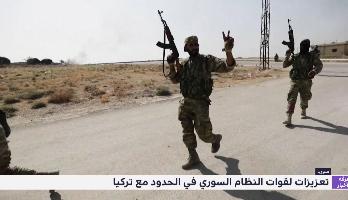 تعزيزات لقوات النظام السوري في الحدود مع تركيا