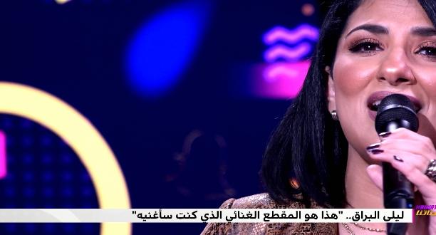 """#بيناتنا..ليلى البراق تؤدي المقطع الذي كان مقررا غناءه في """"ذا فويس"""""""