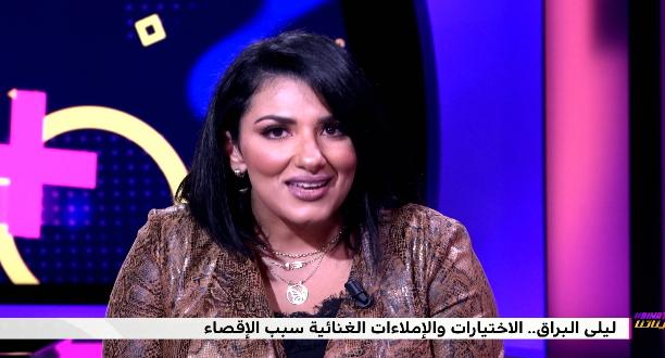 """#بيناتنا ..رسالة ليلى البراق إلى جمهورها بعد """"رسالة اعتزالها"""""""