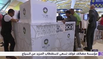 مراكش تفتتح السوق الدولية لأسفار الغولف
