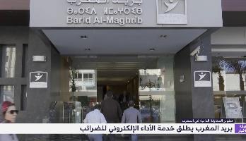 بريد المغرب يطلق خدمة الأداء الإلكتروني للضرائب