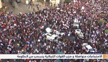 الاحتجاجات متواصلة و حزب القوات اللبنانية ينسحب من الحكومة