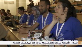 السفارة الأمريكية بالرباط تطلق مسابقة لفائدة عدد من الشباب المغاربة