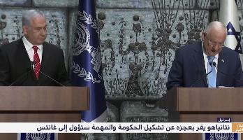 نتانياهو يفشل في تشكيل الحكومة والمهمة تؤول إلى غانتس