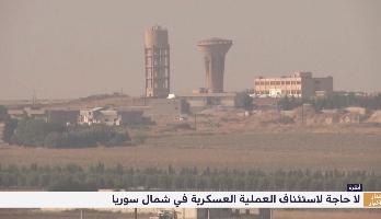 تركيا: لا حاجة لاستئناف العملية العسكرية في شمال سوريا