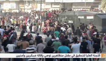 مقتل متظاهرين في العراق .. إعفاء قادة عسكريين وأمنيين من مختلف الأجهزة