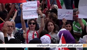 لبنان .. استمرار إغلاق المدارس بسبب الاحتجاجات