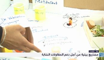 مشاريع بيئية من أجل دعم المقاولات الشابة
