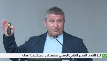 المدير التقني الوطني يستعرض استراتيجيته لكرة القدم الوطنية
