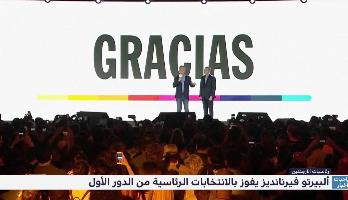 رئاسيات الأرجنتين .. ألبيرتو فيرنانديز يفوز بالانتخابات الرئاسية من الدور الأول