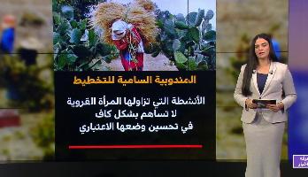 ملف .. تقرير المندوبية السامية للتخطيط حول المرأة القروية
